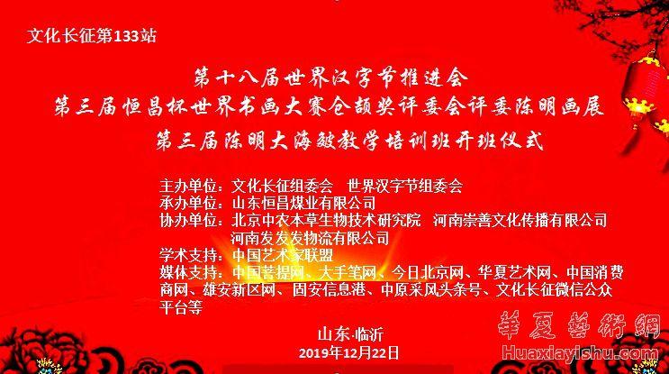 第三届陈明大海皴教学开班仪式将在山东举行