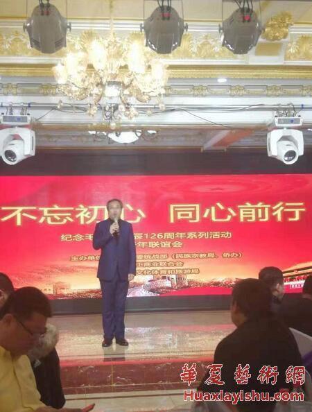纪念毛主席诞辰126周年暨新春联谊会在哈尔滨举行