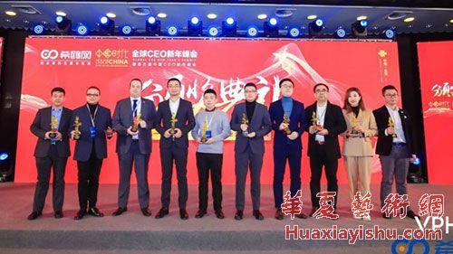 薄氏珍宝荣获第五届全球CEO新年峰会2019全球最具品牌力成长项目