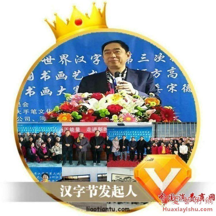 著名书法教育工作者龙晓伶助力世界汉字节