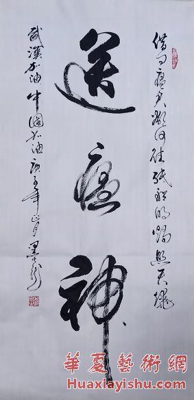 著名书画家赵文生作品赏析