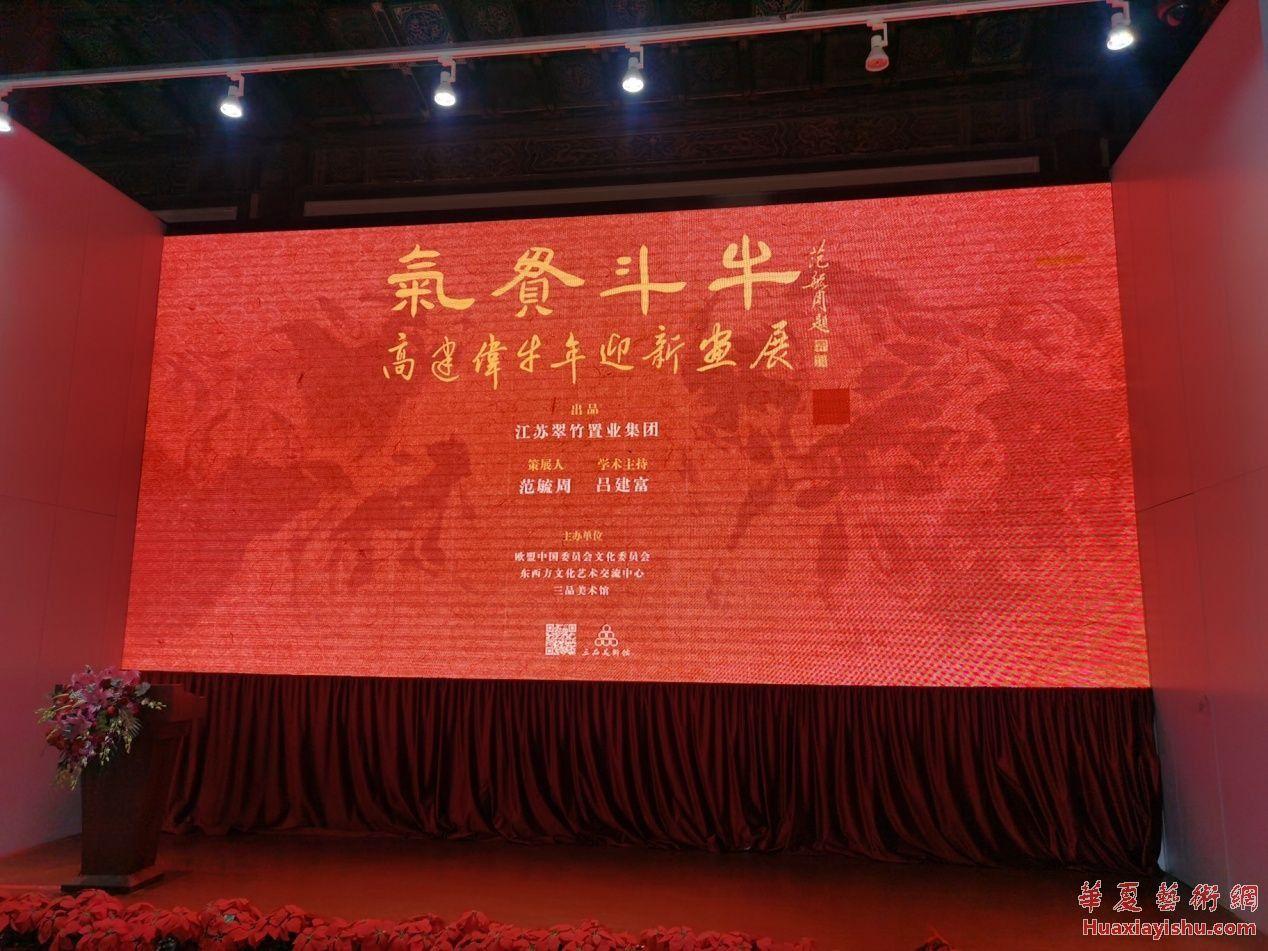 """""""气贯斗牛――高建伟牛年迎新画展""""在北京隆重开幕"""